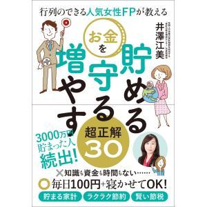 行列のできる人気女性FPが教える お金を貯める 守る 増やす超正解30|hkt-tsutayabooks