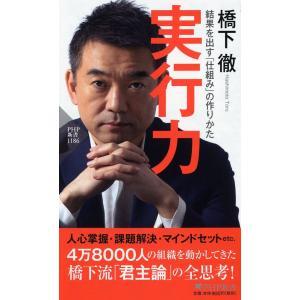 実行力 結果を出す「仕組み」の作りかた|hkt-tsutayabooks