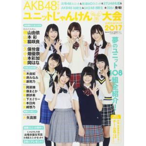 AKB48グループ ユニットじゃんけん大会公式ガイドブック2...