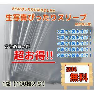 送料無料 増量キャンペーン中!! L版 生写真 ぴったりスリーブ 100枚入り 91×128 ポイン...