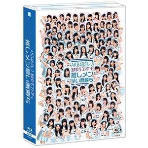 【AKB48】グループ 研究生コンサート~推しメン早い者勝ち~ Blu-ray 未再生 美品 ※特典無し|hkt48haganeko01