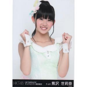 【HKT48】キャナルシティ博多 熊沢世莉奈 チュウ 会場 限定 生写真 中古 hkt48haganeko01