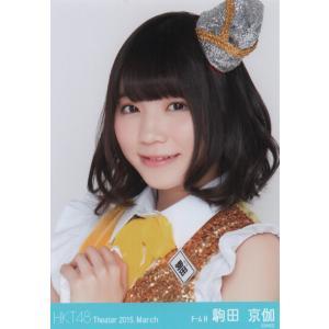 【HKT48】2015年 3月 月別 生写真 駒田京伽 ヨリ 会場限定バラ 1枚 中古|hkt48haganeko01