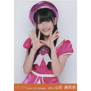 【HKT48】2013年 11月 November 月別 生写真 山田麻莉奈 チュウ 会場限定バラ 1枚 中古 hkt48haganeko01