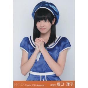 【HKT48】2013年 11月 November 月別 生写真 坂口理子 チュウ 会場限定バラ 1枚 中古 hkt48haganeko01