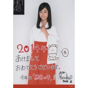 【HKT48】2014年 キャナルシティ博多 新年コメント生写真 福袋 若田部遥 会場限定 1枚 中古 hkt48haganeko01
