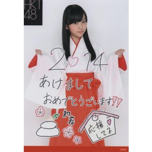 【HKT48】2014年 キャナルシティ博多 新年コメント生写真 福袋 山内祐奈 会場限定 1枚 中古 hkt48haganeko01