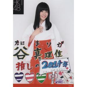 【SKE48】2014年 キャナルシティ博多 新年コメント生写真 福袋 谷真理佳 会場限定 1枚 中古 HKT48 hkt48haganeko01
