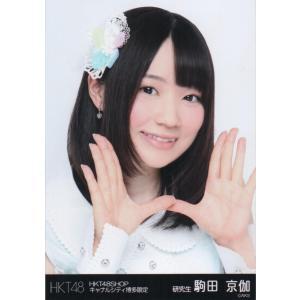 【HKT48】キャナルシティ博多 駒田京伽 ヨリ 写真 中古|hkt48haganeko01