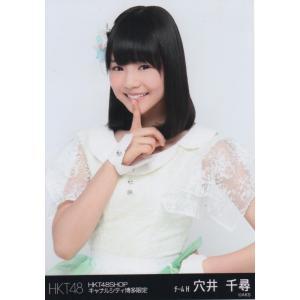 【HKT48】キャナルシティ博多 穴井千尋 チュウ 生写真 中古 hkt48haganeko01
