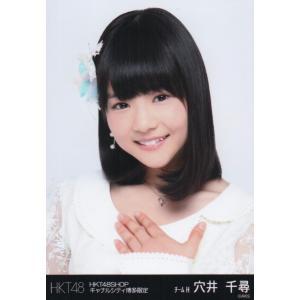 【HKT48】キャナルシティ博多 穴井千尋 ヨリ 生写真 中古 hkt48haganeko01