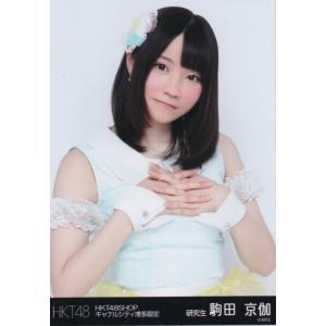 【HKT48】キャナルシティ博多 駒田京伽 チュウ 写真 中古|hkt48haganeko01