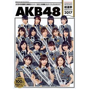 【AKB48】 総選挙 公式 ガイドブック 2017 (講談...