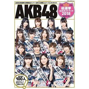 【AKB48】AKB48 世界選抜 総選挙 公式 ガイドブッ...