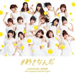 【AKB48】#好きなんだ 劇場盤 CD 新品|hkt48haganeko01