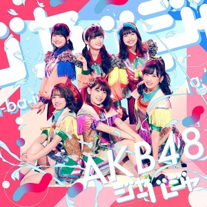 【AKB48】ジャーバージャ Type-E タイプE 初回限定盤 坂道AKB 国境のない時代 収録 ...