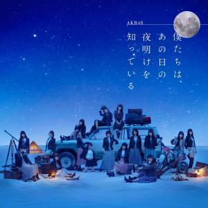 【AKB48】僕たちは、あの日の夜明けを知っている 劇場盤 ...