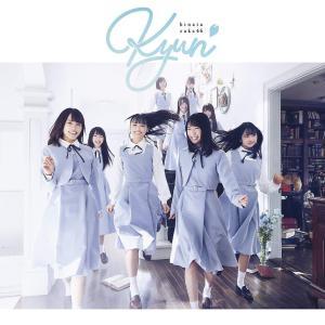2019年3月27日発売 日向坂46 1st『キュン』  ●通常盤 CD  1.キュン 2.JOYF...