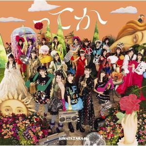 【日向坂46】タイトル未定 初回盤 Type-B タイプB CD+Blu−ray 未再生品 美品 中古|hkt48haganeko01