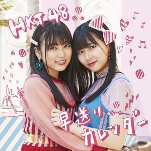 【HKT48】早送りカレンダー 劇場盤 CD 新品