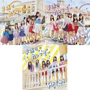 【HKT48】早送りカレンダー 初回生産盤 タイプA+B+C ABC 計3枚セット ※特典無し 未再...