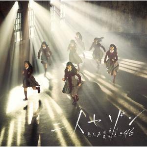 【欅坂46】二人セゾン 通常盤 新品|hkt48haganeko01