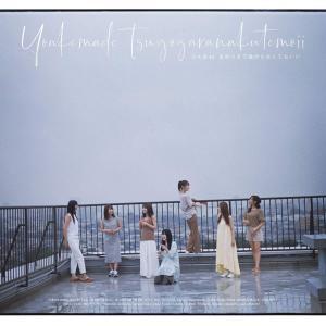 【乃木坂46】夜明けまで強がらなくてもいい 通常盤 CD 新品