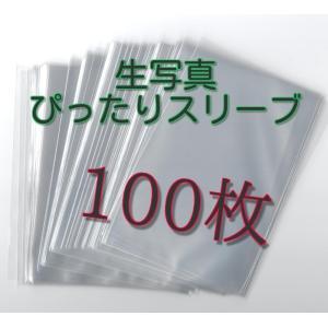 生写真 L版用 ぴったりスリーブ 91×128 【100枚】