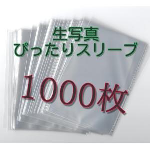 生写真 L版用 ぴったりスリーブ 91×128 【1000枚】