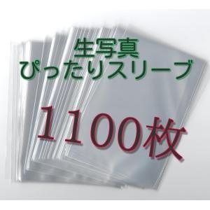 生写真 L版用 ぴったりスリーブ 91×128 【1100枚】