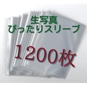生写真 L版用 ぴったりスリーブ 91×128 【1200枚】