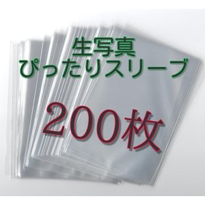 生写真 L版用 ぴったりスリーブ 91×128 【200枚】