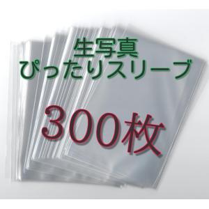 生写真 L版用 ぴったりスリーブ 91×128 【300枚】|hkt48haganeko01