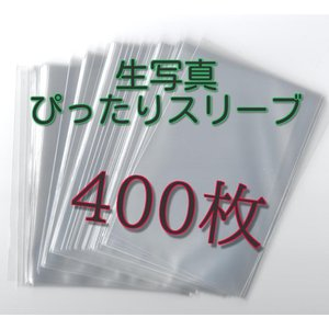生写真 L版用 ぴったりスリーブ 91×128 【400枚】