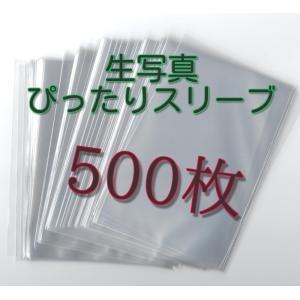 生写真 L版用 ぴったりスリーブ 91×128 【500枚】