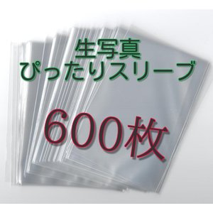生写真 L版用 ぴったりスリーブ 91×128 【600枚】