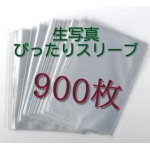 生写真 L版用 ぴったりスリーブ 91×128 【900枚】