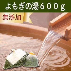 よもぎの湯600g 国産 徳島県産 乾燥ヨモギ 不織布・クリップ付き 蓬 入浴・お風呂など様々な用途に|hl-labo