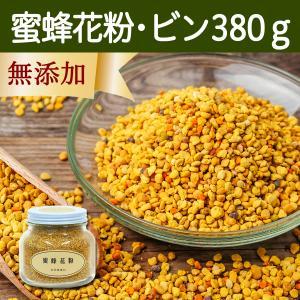 蜜蜂花粉・ビン入り380g ビーポーレン ミツバチ パーフェクトフード フーズ スーパーフード 無添加 スペイン産 BEE POLLEN 非加熱 hl-labo