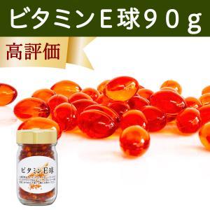 ビタミンE球90g(450mg×205粒) 小麦胚芽油 大豆レシチン サプリメント hl-labo