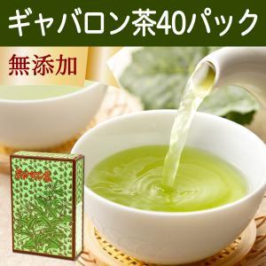 国産ギャバロン茶2g×40パック ギャバ茶 ガンマアミノ酪酸 手軽な糸付きティーバッグ ティーパック 自然健康社|hl-labo
