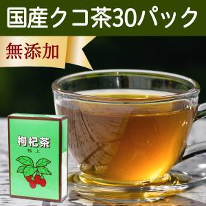 国産クコ茶5g×30パック 徳島県産 農薬不使用 煮出し用ティーバッグ 枸杞茶 くこ茶 ティーパック 自然健康社 hl-labo