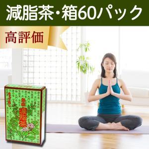 減脂茶・箱64パック ギムネマ、甘草、決明子、サンザシ配合のダイエット茶|hl-labo