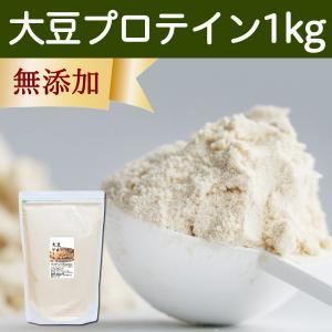 大豆プロテイン1kg 無添加 ソイプロテイン 必須 アミノ酸スコア100 植物性 お徳用 超回復 女性にも 大豆たんぱく 粉末 蛋白質|hl-labo