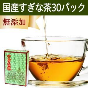 国産すぎな茶5g×30パック スギナ茶 無農薬 濃厚な煮出し用ティーバッグ 宮崎県産 杉菜茶 ティーパック 自然健康社|hl-labo