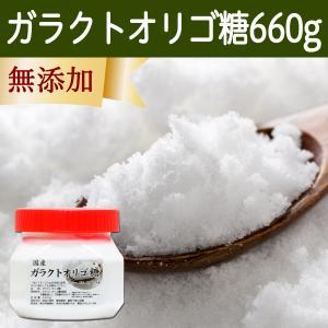 ガラクトオリゴ糖660g【健康生活研究所】【総額5250円(税込)以上で送料無料】