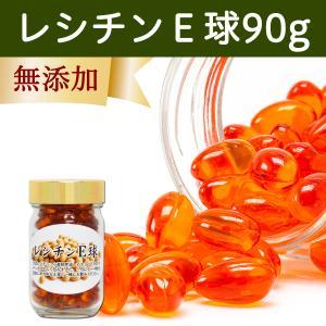 レシチンE球 90g 大豆レシチン ソフトカプセル ビタミンE配合 サプリメント hl-labo