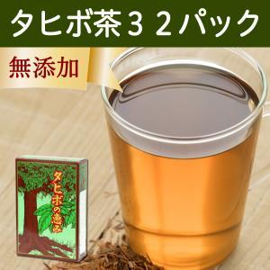 タヒボ茶5g×32パック 濃厚な煮出し用ティーバッグ NFD 南米産 ティーパック 自然健康社 hl-labo