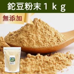 鉈豆粉末1kg ナタマメ なた豆 刀豆 なたまめ パウダー 無添加 カナバリン|hl-labo