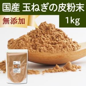 国産・玉ねぎ外皮粉末1kg 無添加 お徳用 たまねぎの皮パウダー ケルセチン ポリフェノール サプリメント|hl-labo